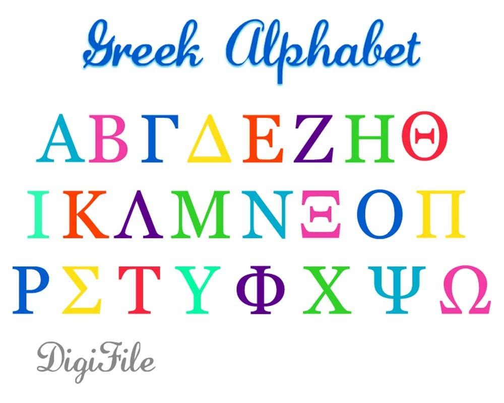 Greek Alphabet Clipart – 101 Clip Art - Free Printable Greek Letters